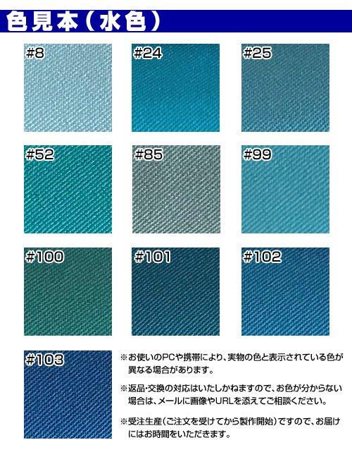 ここみねっと。オリジナル制服 全132色メンズパンツ(水色)[受注生産]