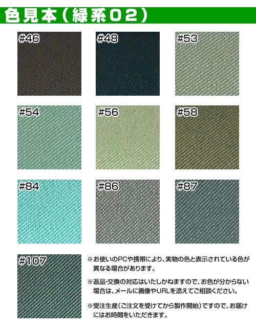 ここみねっと。オリジナル制服 全132色メンズパンツ(緑系02)[受注生産]