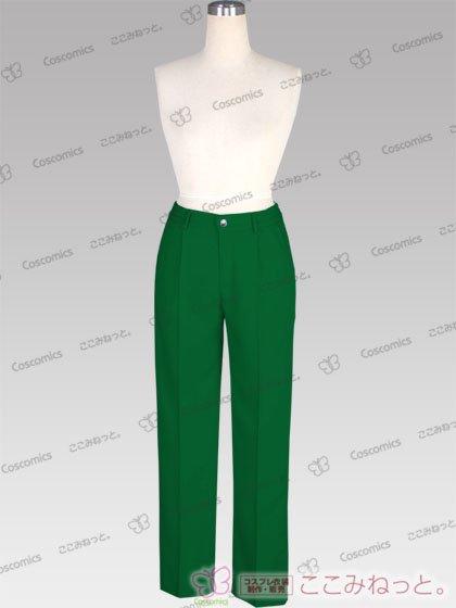 ここみねっと。オリジナル制服 全132色メンズパンツ(緑系03)[受注生産]