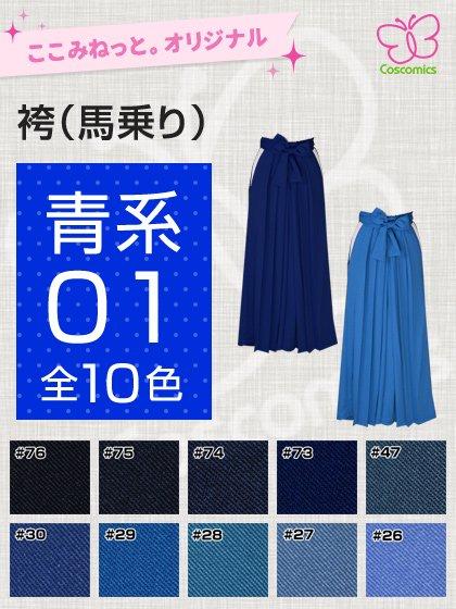 ここみねっと。オリジナル 全132色袴(青系01)[受注生産]