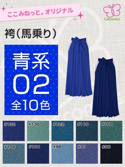 ここみねっと。オリジナル 全132色袴(青系02)[受注生産]
