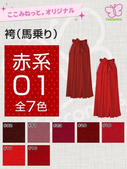 ここみねっと。オリジナル 全132色袴(赤系)[受注生産]