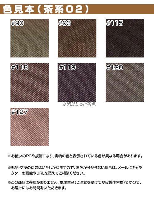 ここみねっと。オリジナル 全132色袴(茶色02)[受注生産]