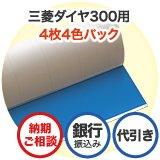 三菱ダイヤ300用 4枚4色パック
