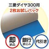 三菱ダイヤ300用 2枚お試しパック