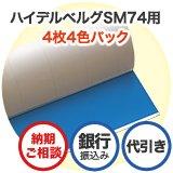 ハイデルベルグSM74用 4枚4色パック