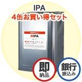 IPA4缶お買い得セット