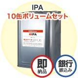 IPA10缶ボリュームセット