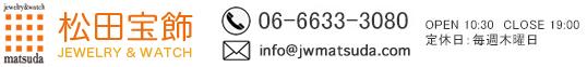 ロレックス・オメガ・オーデマピゲ・ウブロ・パテックフィリップ・タグホイヤー・時計・ジュエリーの販売や買取なら松田宝飾!