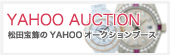 YAHOO AUCTION