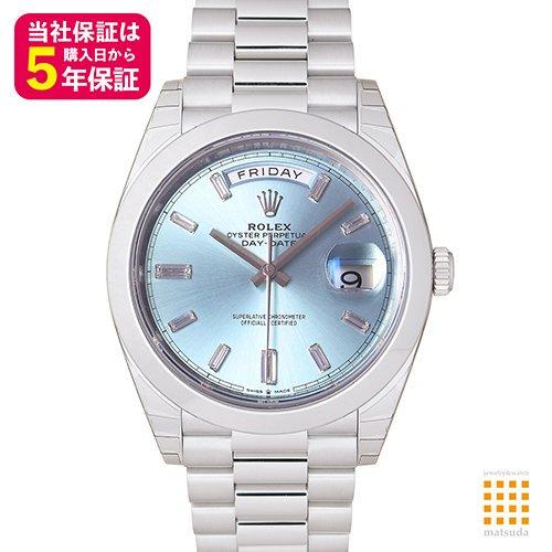 buy popular 96500 f35a3 ロレックス 228206A デイデイト 40 アイスブルー - ロレックス・ウブロ等のメンズ・レディース腕時計の通販なら松田宝飾