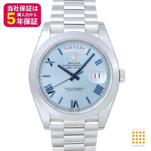 low priced f9d64 e3e39 ロレックス 228206 デイデイト 40 アイスブルーローマ - ロレックス・ウブロ等のメンズ・レディース腕時計の通販なら松田宝飾