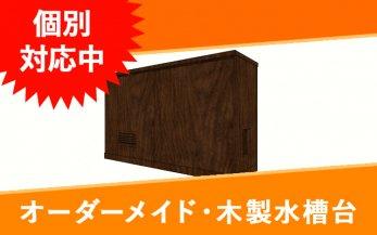 オーダーメイド木製水槽台 W900×D300×H600mm