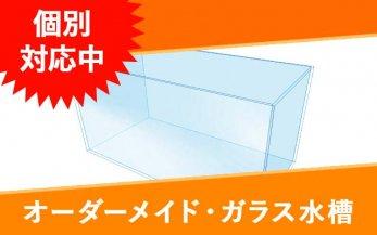オーダーガラス水槽 通常ガラス 12mm厚 W1500×D430×H450