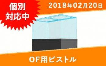 オーバーフロー用ピストル(OF50A/吐出し13A)