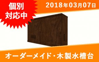 オーダーメイド 木製水槽台 W620×D520×H635mm