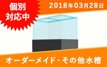 オーダーメイド ガラス水槽 W450×D200×H450mm 仕様変更に伴う追加費用