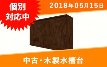<img class='new_mark_img1' src='https://img.shop-pro.jp/img/new/icons15.gif' style='border:none;display:inline;margin:0px;padding:0px;width:auto;' />【個別対応中】中古水槽台 W1200×D450mm水槽用