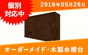 オーダーメイド 木製水槽台 W1200×D600×H700mm