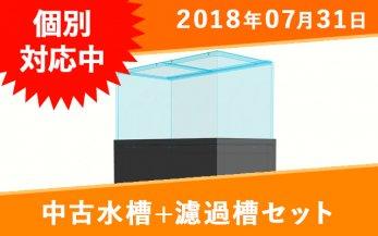 【個別対応中】中古オーバーフローアクリル水槽+濾過槽セット W1200×D450×H500mm