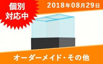 オーダーメイド ガラス水槽用フタ W565×D240mm(切り込みあり)