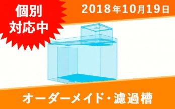 オーダーメイド 濾過槽 W290×D140×H230mm(ガラス製)