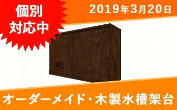 オーダーメイド 木製水槽架台 W600×D450×H450mm