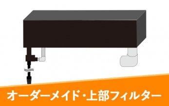 オーダーメイド 上部フィルター W900×D250×H200mm(ポンプ付き)