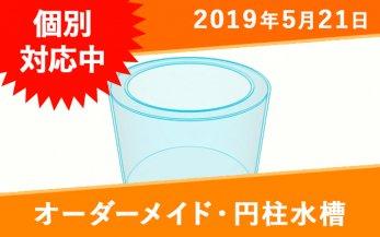 オーダーメイド アクリル円柱ケース(展示用)