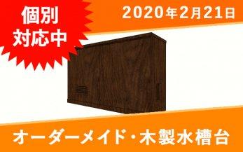 オーダーメイド 木製水槽台 W500×D250×H600mm