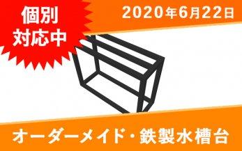 鉄製アングル架台セット(W3010、W2450) 送料込み