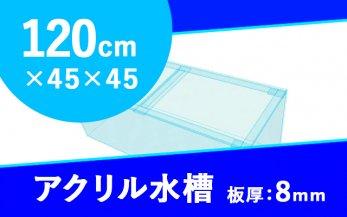 アクリル水槽 W1200×D450×H450mm(規格サイズ)