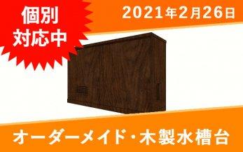 オーダーメイド 木製水槽台 W900×D300×H360mm水槽用