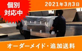 オーダーメイド ガラス水槽 追加費用,送料