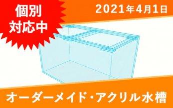 オーダーメイド アクリル製賽銭箱 W1000×D500×H500mm 板厚15mm
