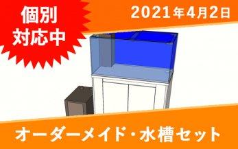 オーダーメイド ガラス水槽+濾過槽+水槽台 W600×D450×H450mm 板厚6mm・専用濾過槽