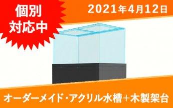 オーダーメイド ガラス水槽+木製水槽架台 W900×D600×H300mm 板厚8mm