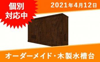 オーダーメイド 木製水槽台 W900×D300×H400mm水槽用