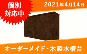 オーダーメイド 木製水槽台 W900×D220×H300mm水槽用