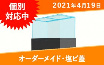 オーダーメイド 塩ビ蓋 Φ200/W182×D180mm 板厚3mm