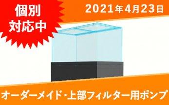 オーダーメイド アクリル水槽 追加費用(上部フィルター用ポンプ)