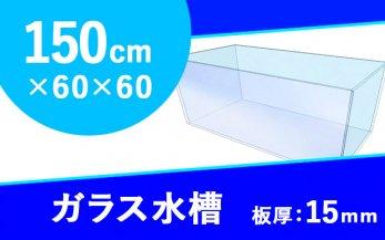 ガラス水槽 W1500×D600×H600mm(規格サイズ)