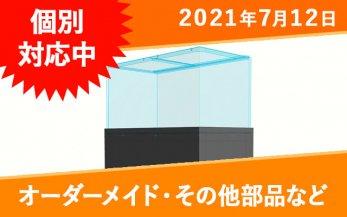 オーダーメイド ガラスフタ W450×D230mm