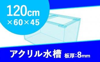 アクリル水槽 W1200×D600×H450mm 板厚8mm (規格サイズ)