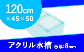 アクリル水槽 W1200×D450×H500mm 板厚8mm (規格サイズ)