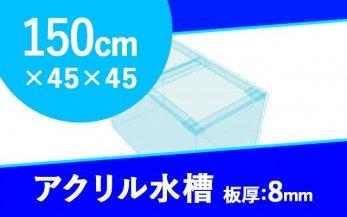 アクリル水槽 W1500×D450×H450mm 板厚8mm (規格サイズ)