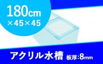アクリル水槽 W1800×D450×H450mm 板厚8mm (規格サイズ)