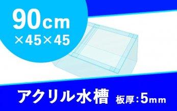 アクリル水槽 W900×D450×H450mm