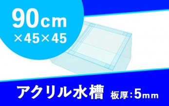 アクリル水槽 W900×D450×H450mm(規格サイズ)