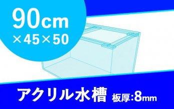 アクリル水槽 W900×D450×H500mm 板厚8mm (規格サイズ)